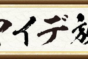 月刊Stereo誌面との連動企画!その名も『オヤイデ放談』!