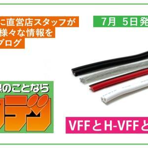 VFFとH-VFFとHHFFと