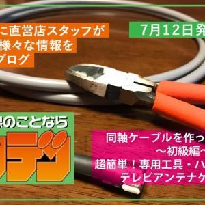 同軸ケーブルを作ってみよう!〜初級編〜超簡単!専用工具・ハンダ要らずのテレビアンテナケーブル。