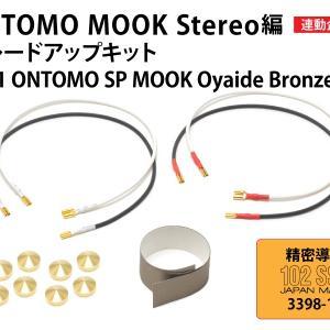 今年もでます!2021 ONTOMO SP MOOK Oyaide Setが登場!