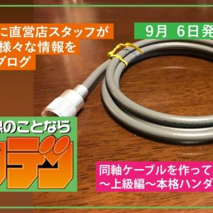 同軸ケーブルを作ってみよう〜上級編〜本格ハンダのMケーブル