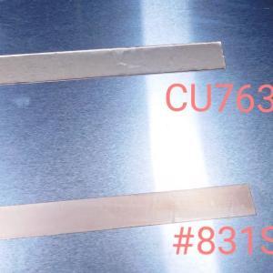 銅箔テープの粘着面の導通性は本当に電気を通すのか!アルミ板に貼って確かめてみました!