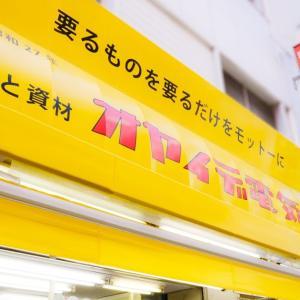 【オヤイデ電気 秋葉原直営店】10月の営業時間のお知らせ