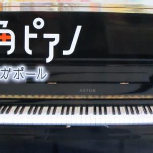 できるかな 街角ピアノ 私には