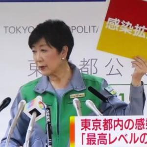 東京は 必死の防御 コロナ危機  都知事・ようやく感染拡大警報発令
