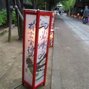 神に届け 選手の想い 灯篭会(え)  スポーツの神様香取神社(亀戸)