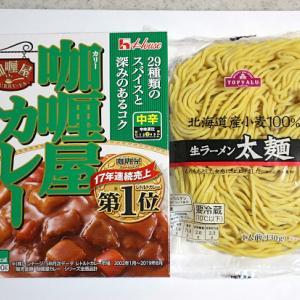 家麺  #カレーまぜ麺
