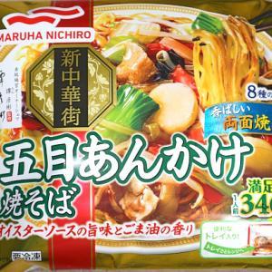 家麺  #五目あんかけ焼そば #やわらか杏仁豆腐