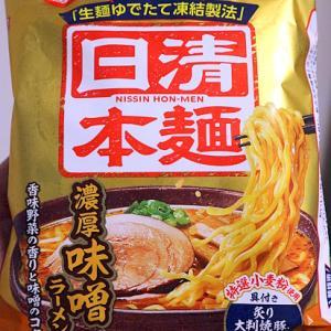 家麺  #冷凍日清本麺濃厚味噌ラーメン