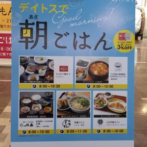 博多駅ですごくお得な朝うどん定食@因幡うどん