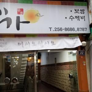 お一人様OK!豪華韓国ポッサム定食@イェガポッサム