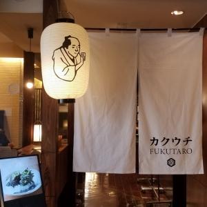 明太子屋さんでリーズナブルに立ち飲み@カクウチFUKUTARO