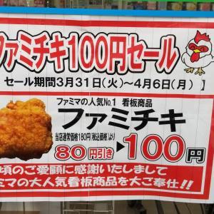 ファミチキ70円!明日まで!お急ぎどうぞ~