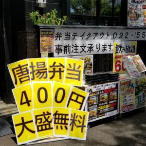 駅前居酒屋さんの400円ぽっきり大盛り唐揚げ弁当@魚民