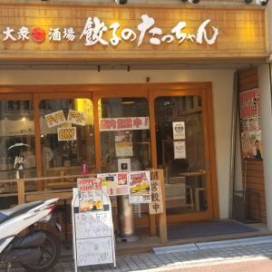 激安ハッピーアワーで餃子チャレンジ@餃子のたっちゃん