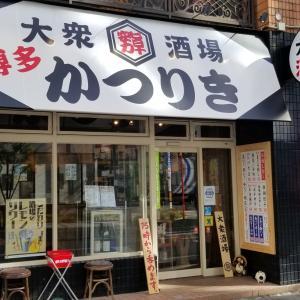 マグロぶつ刺し盛り放題190円で格安昼飲み@博多かつりき