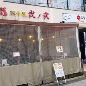 ワンコイン餃子定食に追い餃子@弐ノ弐 警固店