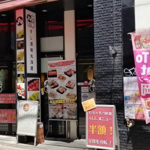 半額キャンペーンでお寿司に天ぷら@すし酒場 丸海屋