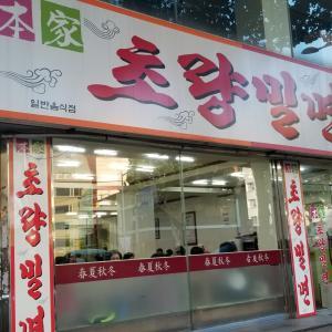 韓国釜山に来たら必食!大人気の冷麺屋さんでがっつり@草梁ミルミョン