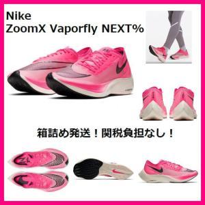 ナイキの魔法の靴★ナイキヴェイパーフライ ネクスト%サイズ7.5のご注文を頂きました!