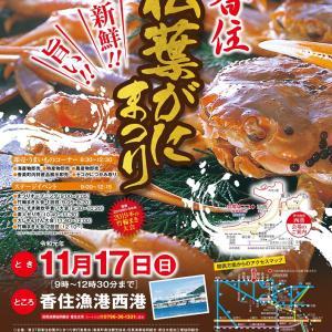 2019・11.17★第37回香住松葉がにまつり開催♪