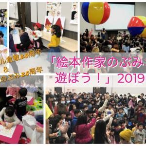 【申込スタート‼️】絵本作家のぶみさんのイベントを倉敷で開催するよ‼️