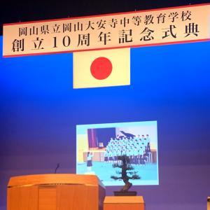 【母校の創立記念式典へ】 岡山大安寺高等学校に行って、本当に良かったと新ためて思ったこと☆彡