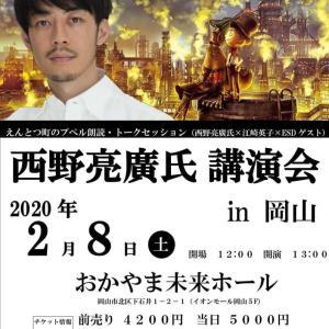【活発なミーティング♡】2月8日のキンコン西野さんのスタッフミーティングに行ってきたよ~!!
