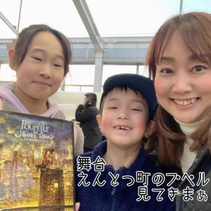 学校帰りの子どもたちと舞台初日へ♡  えんとつ町のプペル in神戸