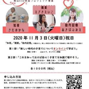 【イベントのご案内♡】11/3(祝)開催♬ 新しい時代の子育てのおはなし会♡ リアル&オンライン