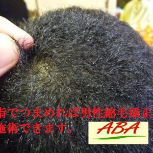 短くても男性縮毛矯正ができます!