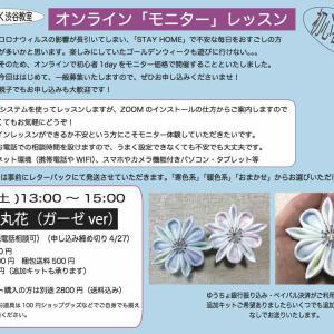 【初心者さん向け!5/2オンラインレッスンモニター一般募集開始!!】