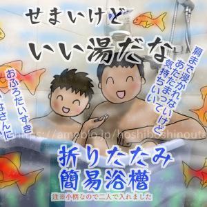 お風呂とプールの話③(←今さら!)簡易浴槽を使ってみた