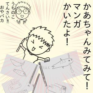 子どもの描いた漫画と福八のたい焼きと、鈍感な父ちゃんの話