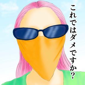 アマビエすたいる〜マスクと紫外線と未来人の話