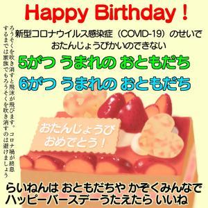 5月生まれさんおめでとう!つやつや苺ケーキ