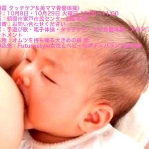 生後3ヶ月から8ヶ月の赤ちゃんとママへ。