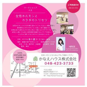 ご感想(2019.9 企業主催 女性ホルモンとボディバランスエクササイズ)