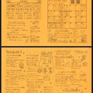 """2月19日 朝霞市ひざおり児童館""""ちびっこランド""""で楽しみましょう♫"""
