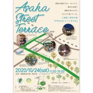 商店街 × 公共空間 × 新しい生活様式 ASAKA STREET TERRACE ~