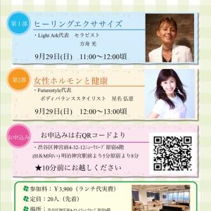 HIKARU×HiROE 9月29日(日)表参道イベント 満席間近!