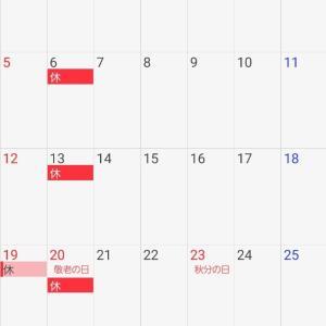 R3・9月の定休日
