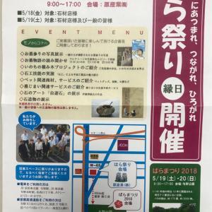 18日19日ははらまつり! 与野バラ祭りと同時開催(19日だけ)