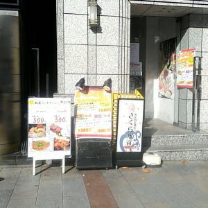 さくら水産ランチ500円也/九段下