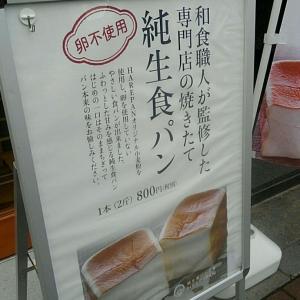 純生食パンの疑問/東中野