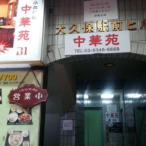 トマトと玉子の炒め定食/大久保