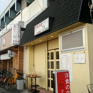 クロンボのカツカレー/高円寺
