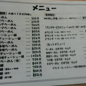 500円ラーメン/越谷