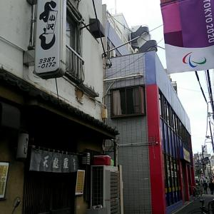 天ぷら定食/中野