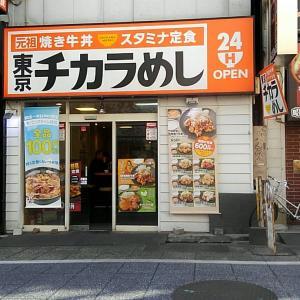 元祖焼き牛丼/西新宿